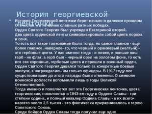 История георгиевской ленточки История Георгиевской ленточки берет начало в да