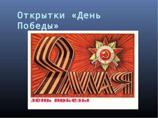 Открытки «День Победы»