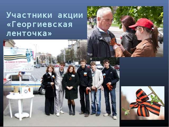Участники акции «Георгиевская ленточка»