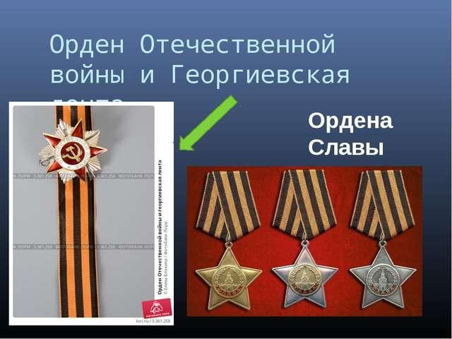 Орден Отечественной войны и Георгиевская лента Ордена Славы