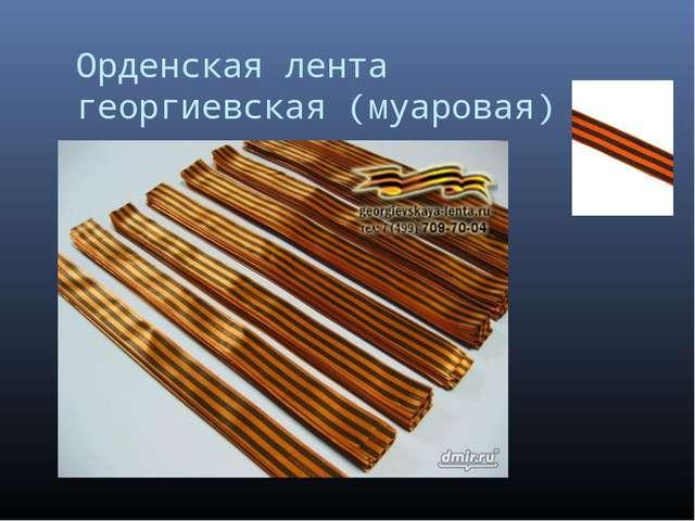 Орденская лента георгиевская (муаровая)