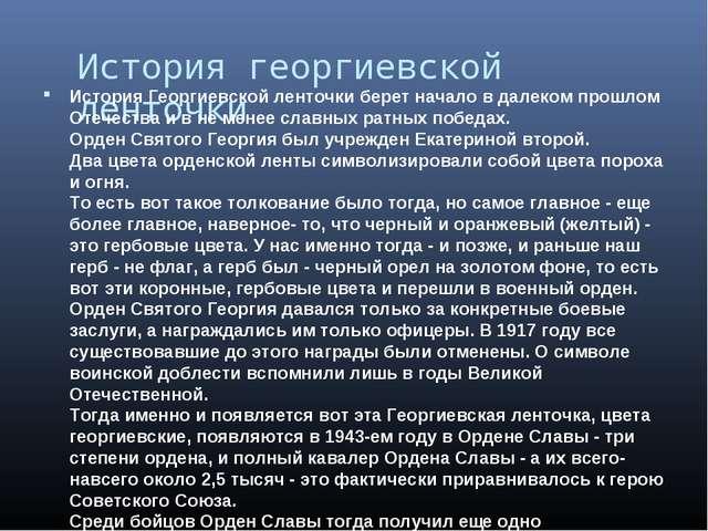 История георгиевской ленточки История Георгиевской ленточки берет начало в да...