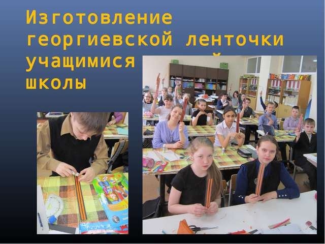 Изготовление георгиевской ленточки учащимися нашей школы