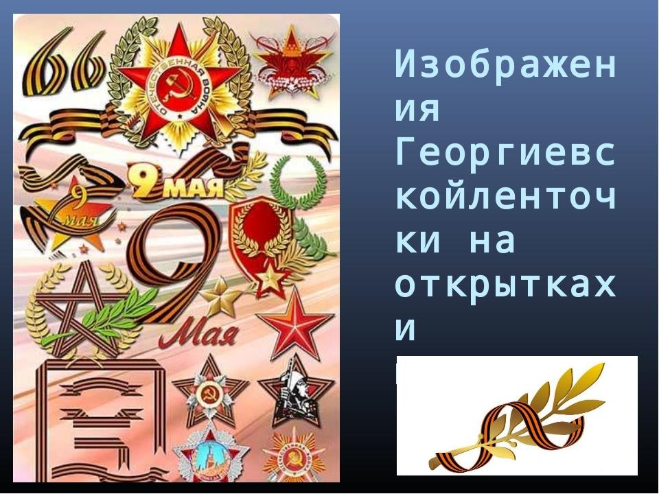 Изображения Георгиевскойленточки на открытках и плакатах