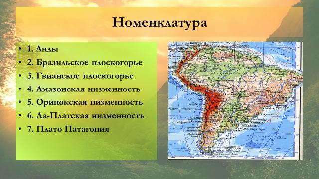 Почему анды называют медными горами реферат 3868