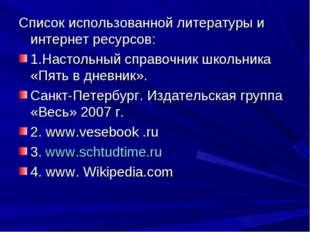 Список использованной литературы и интернет ресурсов: 1.Настольный справочни