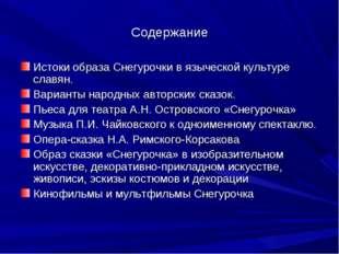 Содержание Истоки образа Снегурочки в языческой культуре славян. Варианты нар