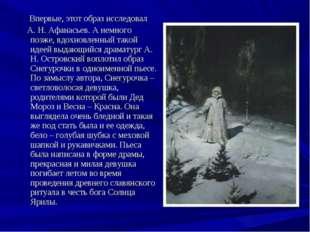 Впервые, этот образ исследовал А. Н. Афанасьев. А немного позже, вдохновленн
