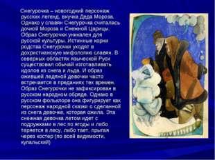 Снегурочка – новогодний персонаж русских легенд, внучка Деда Мороза. Однако