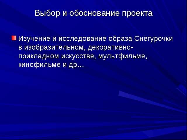 Выбор и обоснование проекта Изучение и исследование образа Снегурочки в изобр...
