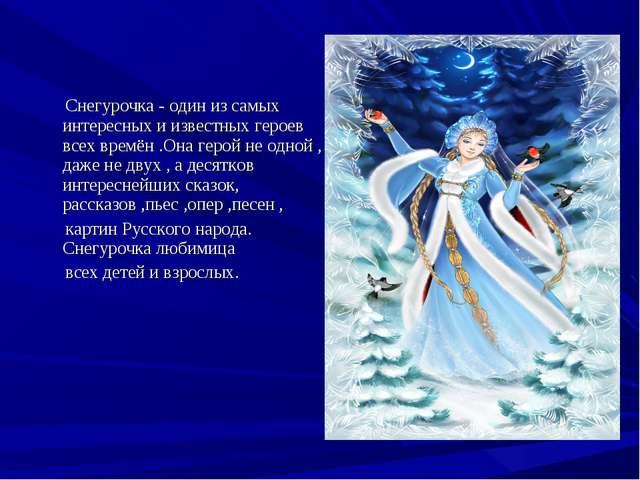 Снегурочка - один из самых интересных и известных героев всех времён .Она ге...