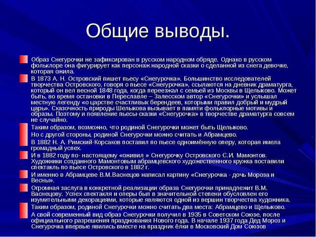 Общие выводы. Образ Снегурочки не зафиксирован в русском народном обряде. Одн...