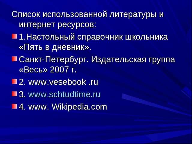 Список использованной литературы и интернет ресурсов: 1.Настольный справочни...