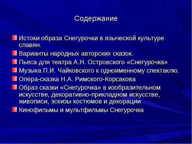 Содержание Истоки образа Снегурочки в языческой культуре славян. Варианты нар...