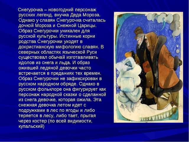 Снегурочка – новогодний персонаж русских легенд, внучка Деда Мороза. Однако...