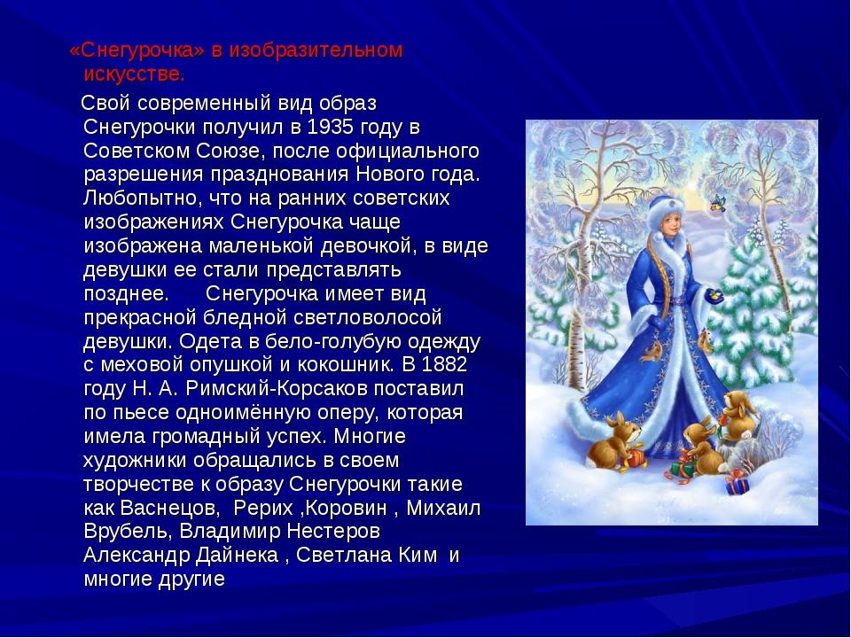 «Снегурочка» в изобразительном искусстве. Свой современный вид образ Снегур...