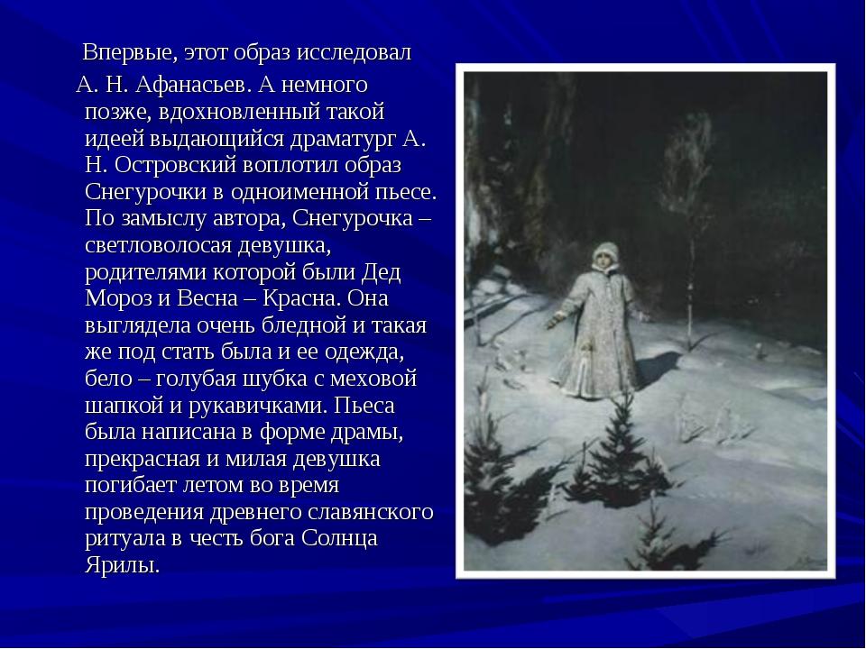Впервые, этот образ исследовал А. Н. Афанасьев. А немного позже, вдохновленн...