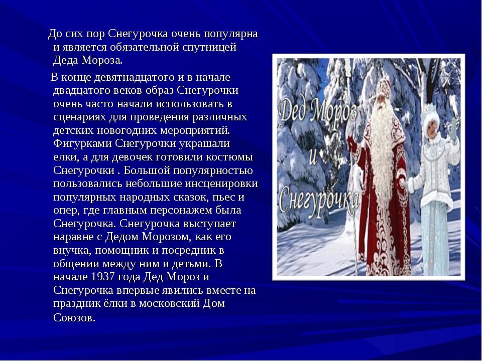 До сих пор Снегурочка очень популярна и является обязательной спутницей Деда...