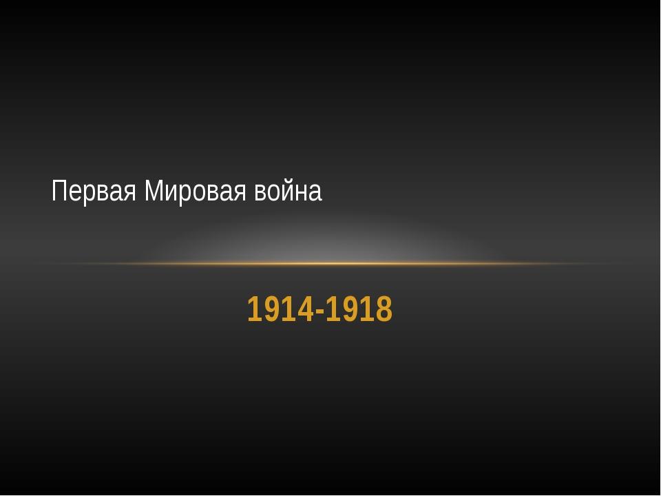 1914-1918 Первая Мировая война