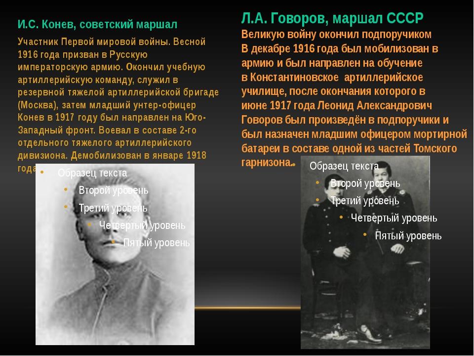 И.С. Конев, советский маршал Участник Первой мировой войны. Весной 1916 года...