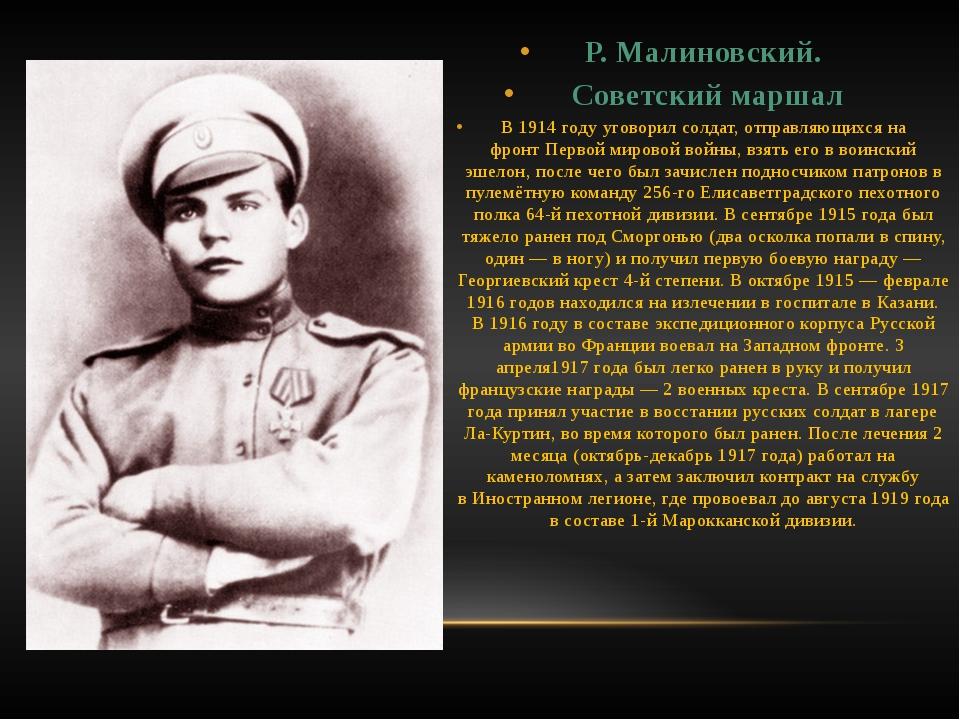 Р. Малиновский. Советский маршал В1914 годууговорил солдат, отправляющихся...