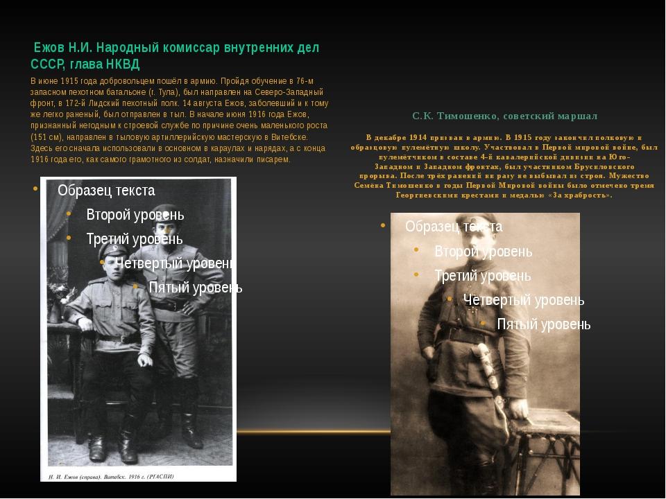 Ежов Н.И. Народный комиссар внутренних дел СССР, глава НКВД В июне 1915 года...