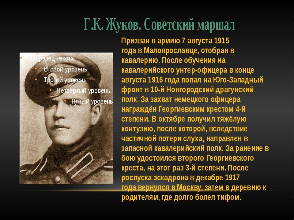 Призван в армию7 августа1915 годавМалоярославце, отобран в кавалерию. Пос...