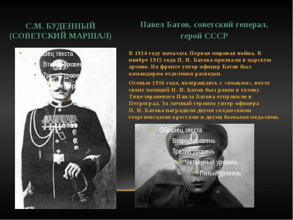 С.М. БУДЕННЫЙ (СОВЕТСКИЙ МАРШАЛ)  Павел Батов, советский генерал, герой СССР...