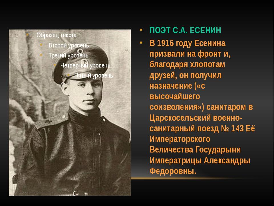ПОЭТ С.А. ЕСЕНИН В 1916 году Есенина призвали на фронти, благодаря хлопотам...