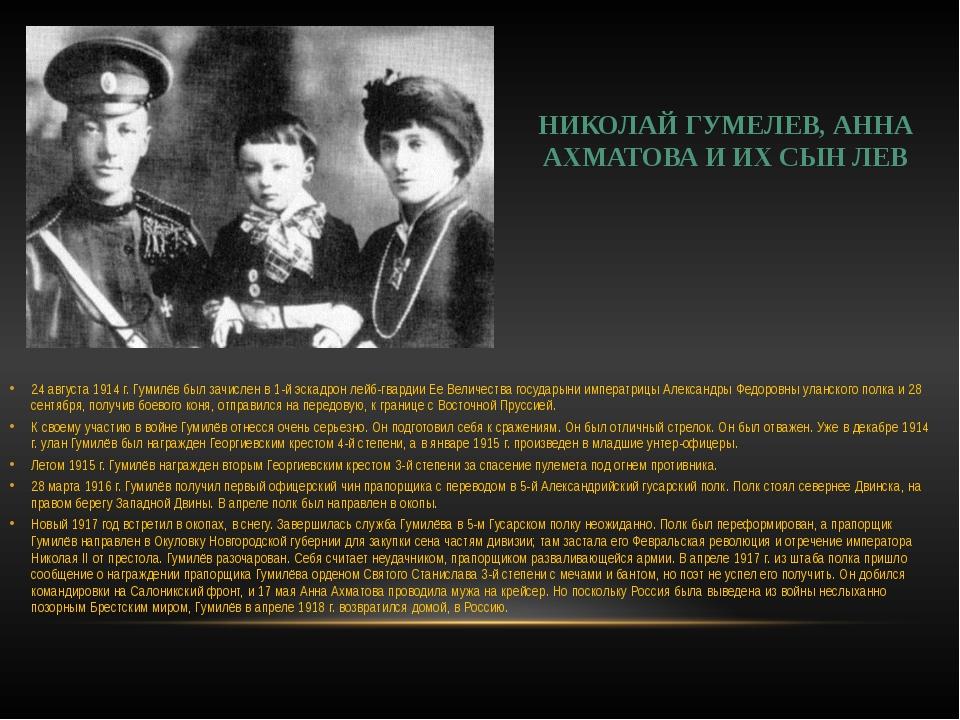 24 августа 1914 г. Гумилёв был зачислен в 1-й эскадрон лейб-гвардии Ее Величе...