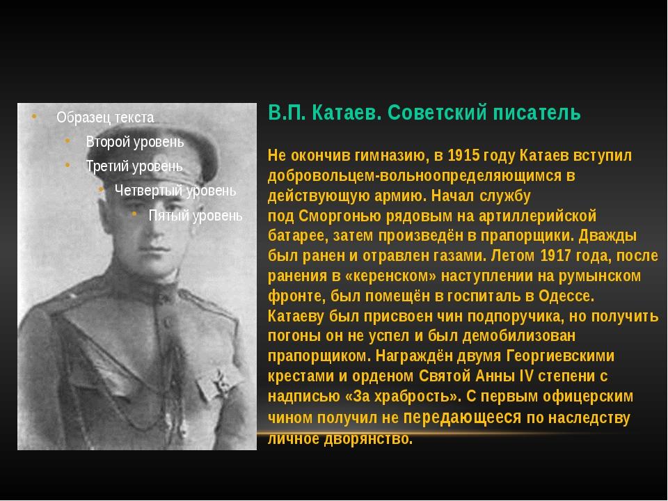 В.П. Катаев. Советский писатель Не окончив гимназию, в 1915 году Катаев вступ...