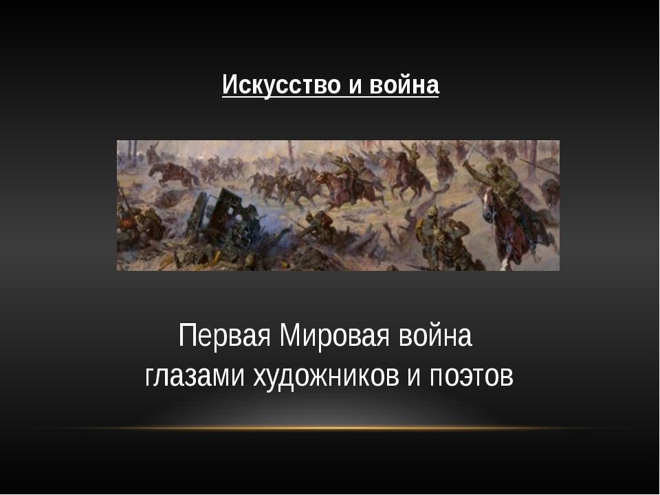 Искусство и война Первая Мировая война глазами художников и поэтов