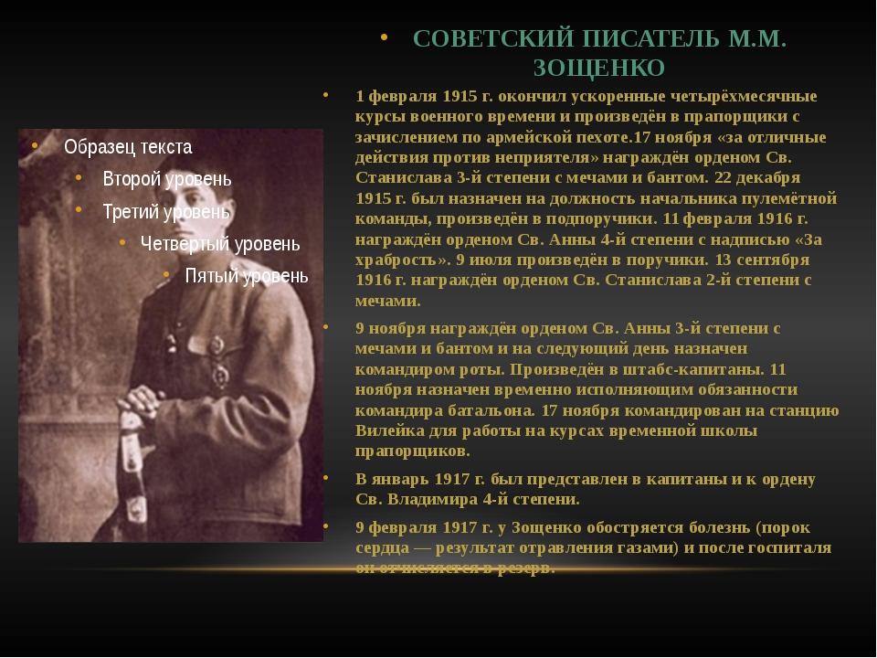 СОВЕТСКИЙ ПИСАТЕЛЬ М.М. ЗОЩЕНКО 1 февраля 1915г. окончил ускоренные четырёхм...