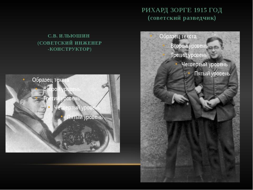 С.В. ИЛЬЮШИН (СОВЕТСКИЙ ИНЖЕНЕР -КОНСТРУКТОР)  РИХАРД ЗОРГЕ 1915 ГОД (советс...