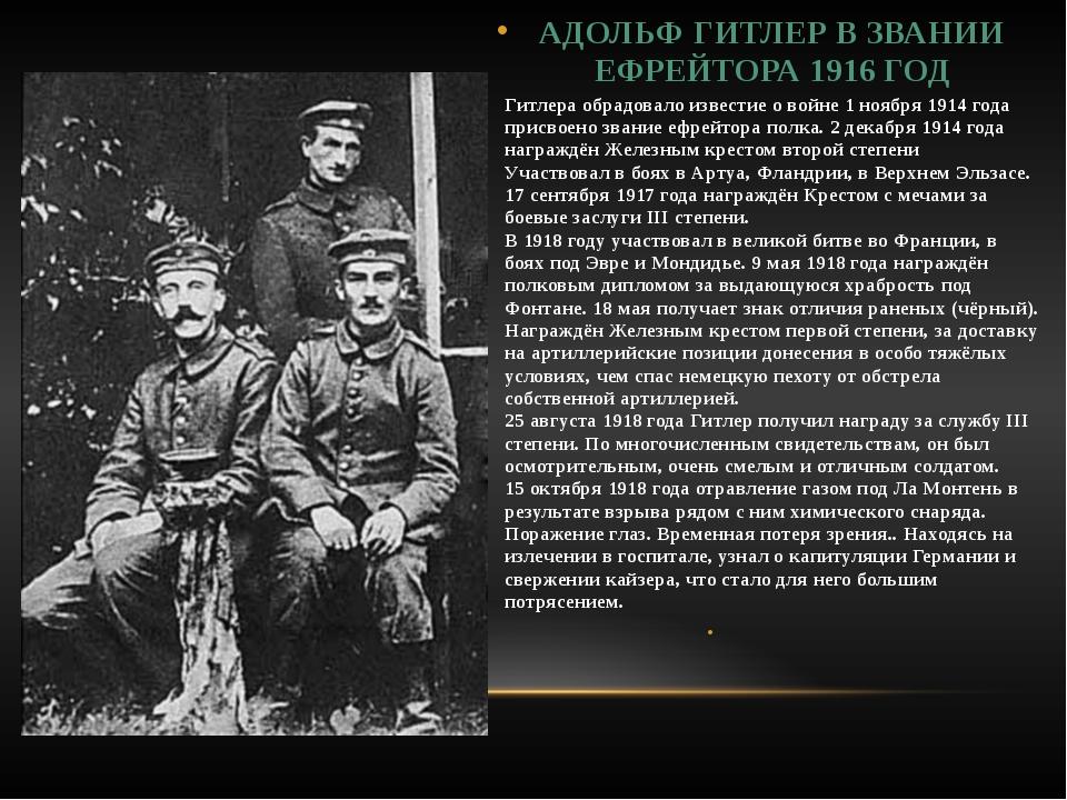 АДОЛЬФ ГИТЛЕР В ЗВАНИИ ЕФРЕЙТОРА 1916 ГОД Гитлера обрадовало известие о войн...