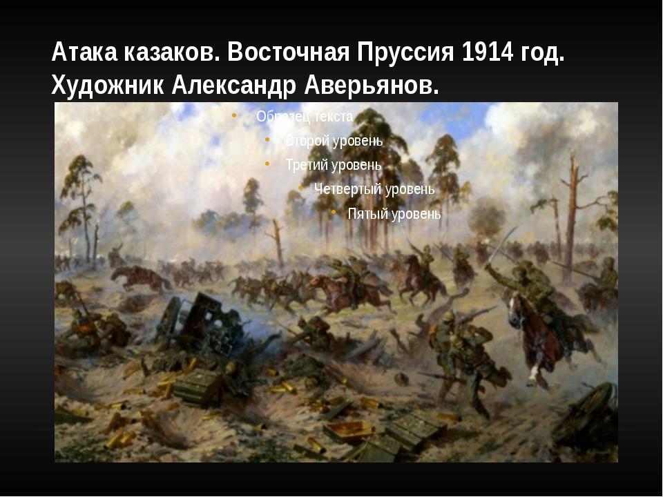 Атака казаков. Восточная Пруссия 1914 год. Художник Александр Аверьянов.