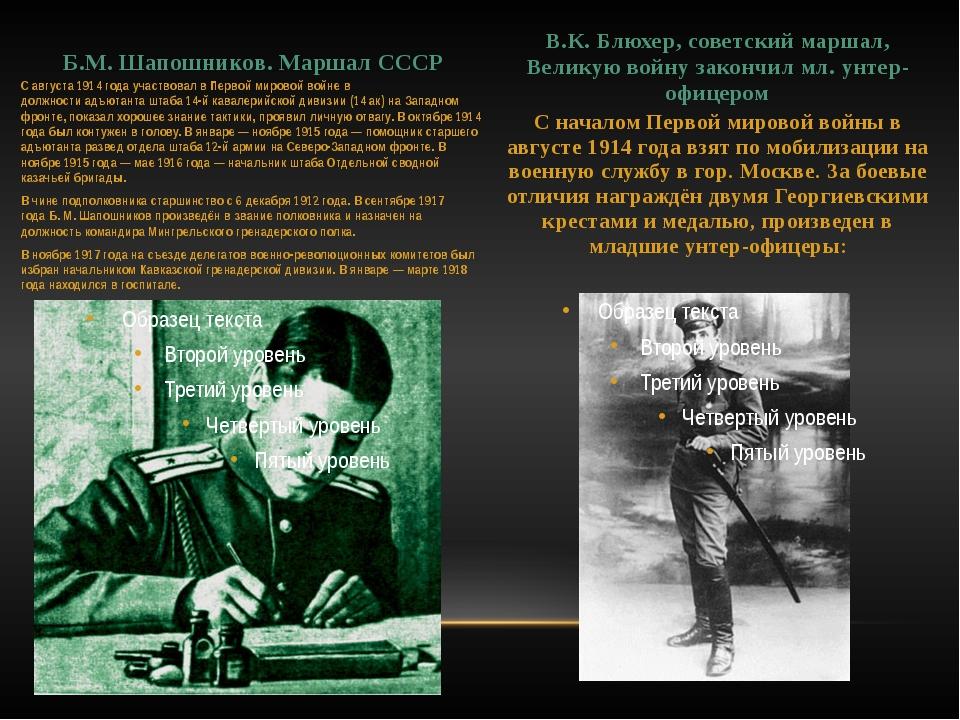 Б.М. Шапошников. Маршал СССР С августа1914годаучаствовал вПервой мировой...
