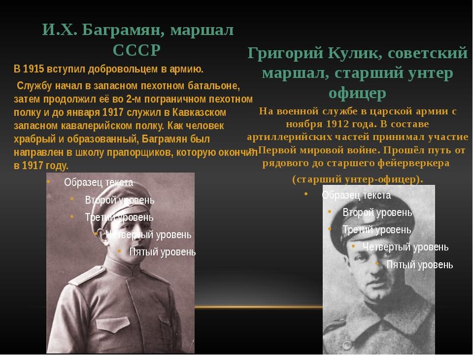 И.Х. Баграмян, маршал СССР В 1915 вступил добровольцем в армию. Службу начал...