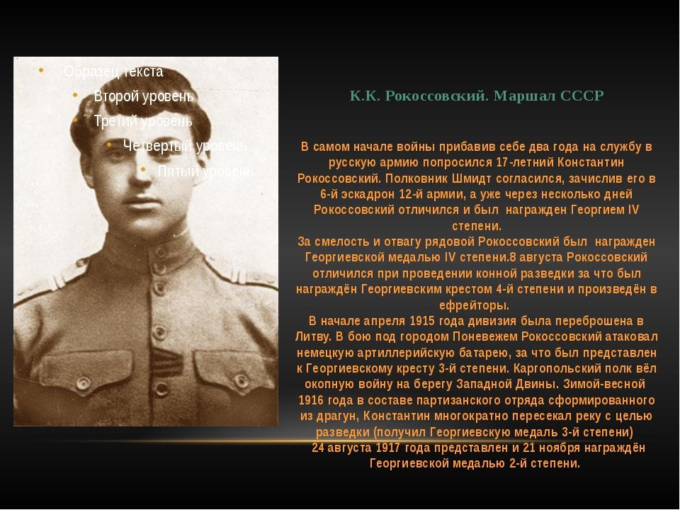 К.К. Рокоссовский. Маршал СССР В самом начале войны прибавив себе два года н...