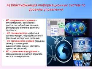 4) Классификация информационных систем по уровням управления ИС оперативного