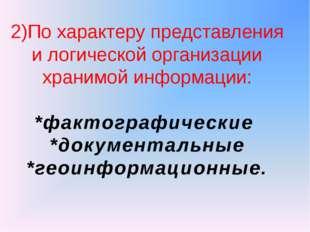 2)По характеру представления и логической организации хранимой информации: *ф