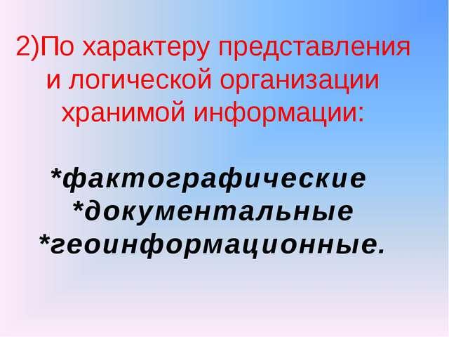 2)По характеру представления и логической организации хранимой информации: *ф...