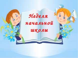 Неделя начальной школы