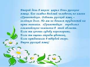 Второй день в школе царил День русского языка. Его символ весёлый человечек