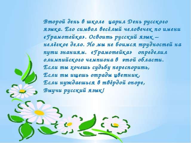 Второй день в школе царил День русского языка. Его символ весёлый человечек...
