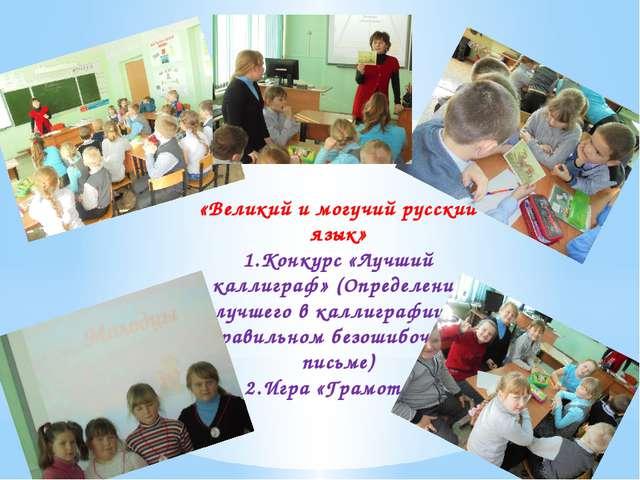 «Великий и могучий русский язык» 1.Конкурс «Лучший каллиграф» (Определение лу...