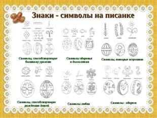 Знаки - символы на писанке Символы, способствующие богатому урожаю Символы зд