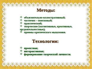 Методы: объяснительно-иллюстративный; частично – поисковый; практический;