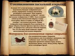 О возникновении пасхальной открытки В начале XIX в. для пасхальных поздравлен