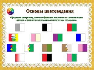 Основы цветоведения Оформляя открытку, стоит обратить внимание на сочетаемост